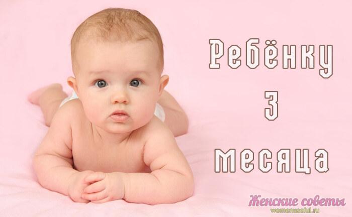 Развитие ребенка в три месяца