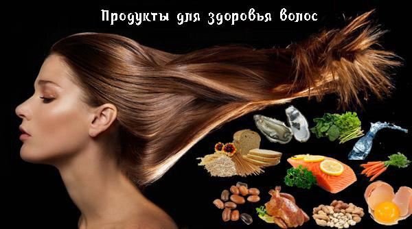Лучшие продукты для здоровья волос