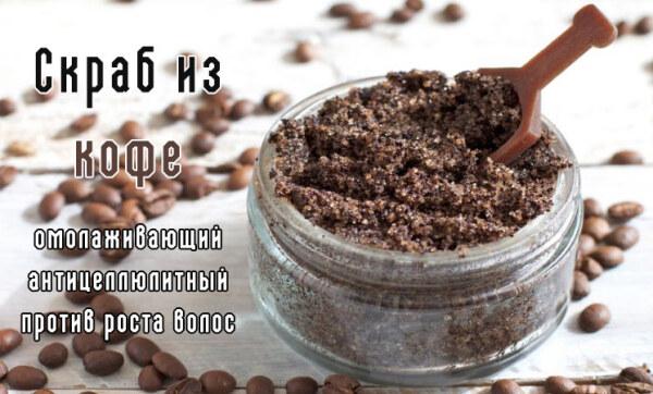 кофе скраб для лица и тела