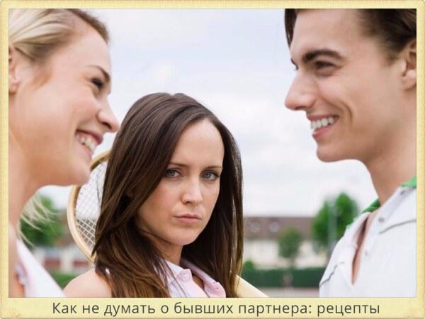 Страх и ревность к бывшим партнера