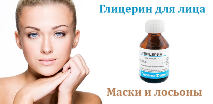 глицерин - маски и лосьоны для лица