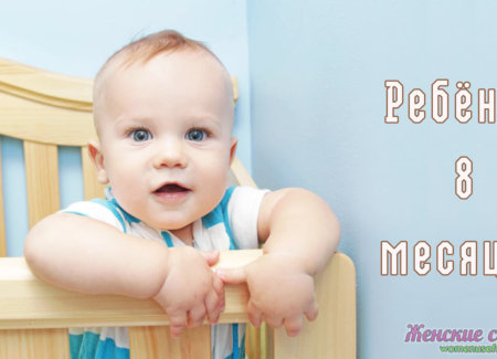 Ребенку восемь месяцев