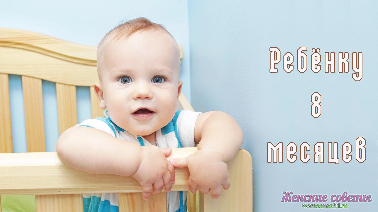 Чего делает ребенок в 9 месяцев фото