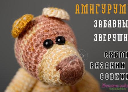 Амигуруми игрушки - схемы вязания и советы