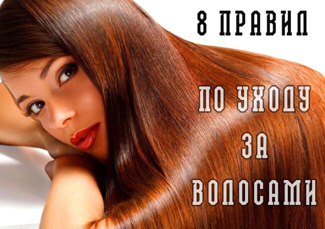 Правила по уходу за волосами