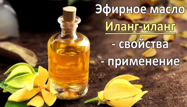 эфирное масло Иланг Иланг
