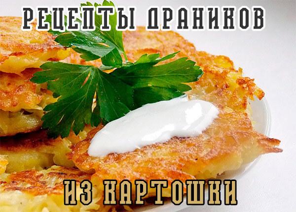 Драники из картошки, рецепты