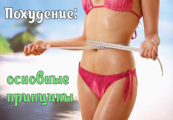 Стройная фигура, похудение